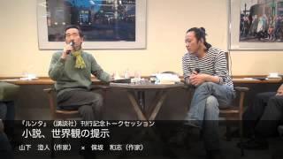 2014/11/13収録 『ルンタ』(講談社)刊行記念トークセッション 山下 澄人...