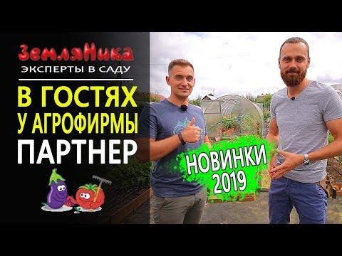 В гостях у агрофирмы Партнер. Обзор новинок 2019. 0+