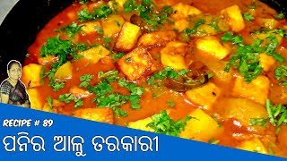 ଦଶ ପନର ଆଳ ତରକର  Desi Paneer Alu Curry  Odia Recipe  Happy New Year 2k18