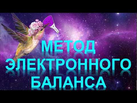 67. Метод электронного баланса