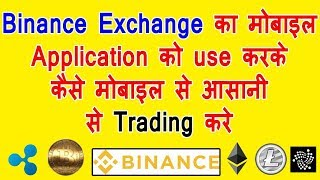 How to register on Binance Exchange | trade from mobile by using binance mobile app } hindi