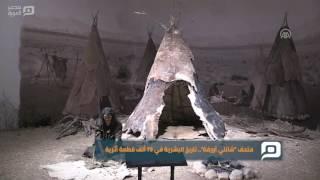 مصر العربية | متحف