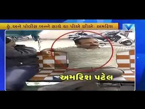 Treason Accused Amrish Patel's Viral Video | Vtv Gujarati