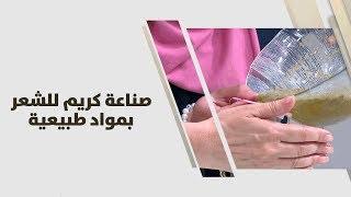 رهف بني يونس - صناعة كريم للشعر بمواد طبيعية