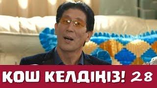 Қош келдіңіз 28 серия - Құдайберген Бекіш (07.12.2016)
