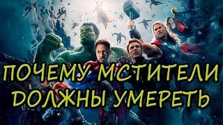 Почему Мстители должны умереть [ОБЪЕКТ] Why Avengers must die