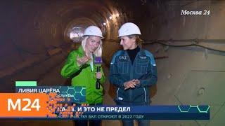 """Смотреть видео """"Москва сегодня"""": как работают московские метростроители - Москва 24 онлайн"""