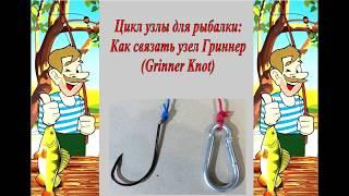 Як в'язати вузол Гриннер (Grinner Knot).mp4