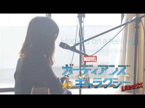 【ガーディアンズ・オブ・ギャラクシー:リミックス】 Hooked on a feeling(Covered by コバソロ & 春茶)