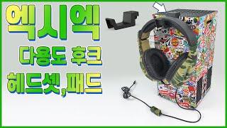 엑스박스 시리즈 X 엑시엑 다용도 후크 걸이 feat.…