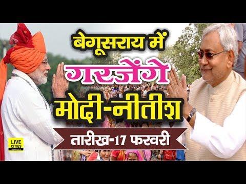 PM Modi और Nitish Kumar की Begusarai में Mega Rally, Amit Shah भी दो दिन Bihar में डालेंगे पड़ाव