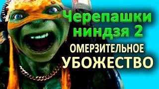 Черепашки-ниндзя 2 - ОМЕРЗИТЕЛЬНОЕ УБОЖЕСТВО! (обзор фильма)