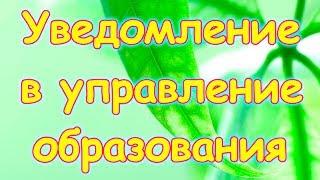 Семья Бровченко. Семейное образование - отсылаем уведомление в органы образования.