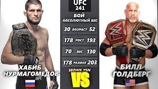 UFC БОЙ Хабиб Нурмагомедов vs Билл Голдберг (com. vs com.)