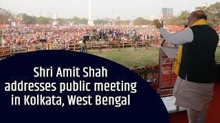 Shri Amit Shah addresses public meeting in Kolkata, West Bengal