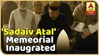 Vajpayee& 39 s Birth Anniversary Sadaiv Atal Memorial Inaugurated ABP News