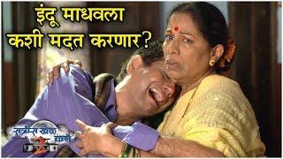 Ratris Khel Chale 2 | इंदू माधवला कशी मदत करणार? | Episode Update | Zee Marathi