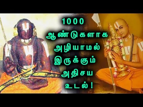 1000 ஆண்டுகளாக அழியாமல் இருக்கும் மனித உடல் ! | 3 Sacred Bodies Of Ramanujacharya!: Subscribe us: https://www.youtube.com/channel/UC8YXgKU-20gdyLm74Nf3ynw  For More Videos :https://www.youtube.com/playlist?list=PLXqjnKazSyDX76svg6hfC15Rf07sWUGfC  Ramanuja was a Hindu theologian, philosopher, and one of the most important exponents of the Sri Vaishnavism tradition within Hinduism. He was born in a Tamil Brāhmin family in the village of Sriperumbudur, Tamil Nadu. His philosophical foundations for devotionalism were influential to the Bhakti movement.  Temple Rahasyam -------------------------------- Temple Rahasyam channel is specialized for Fascinating Devotional video presentations about Temples, Gods, Hinduism, Innerself, Etc. The channel is meant to provide a complete spiritual knowledge to the viewers with its unique topics and unique presentations. Do subscribe it to Engage yourself into the world of spirituality.   For more Updates:  Like Us: https://www.facebook.com/Temple-Rahasyam-970276233115777/  Follow Us: https://twitter.com/templerahasyam,  Search Us: https://www.tumblr.com/blog/templerahasyamom  See Us:http://templerahasyam.blogspot.in/