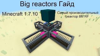 Minecraft 1.7.10 Гайд  Big reactors Самый производительный реактор 8M RF