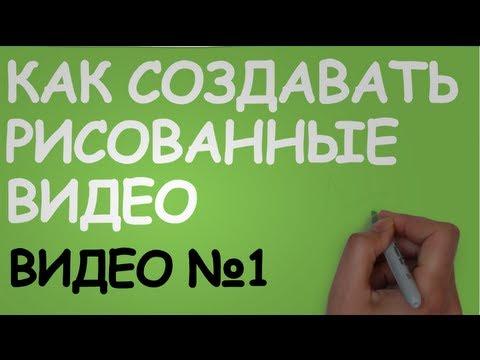 Видео №1 - Как создавать рисованные видео. Создание рисованных видео