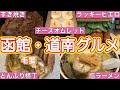 【北海道グルメin函館&道南】 海鮮・肉・ラーメン・スイーツ なんでもうまい❗️…