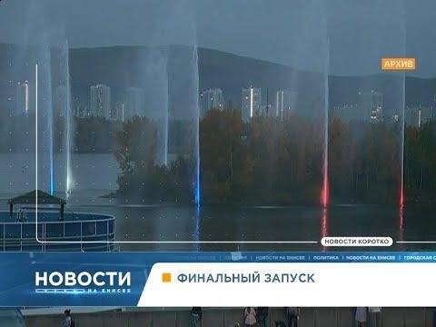 Лучшая газета Красноярска и последний запуск фонтанов: короткие новости 25 сентября