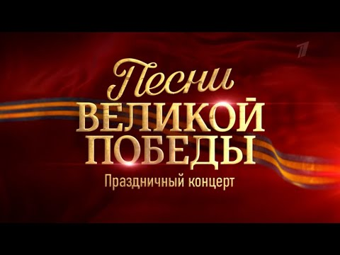 Песни Великой Победы.