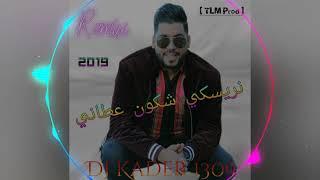 Cheb Fethi Manar  🎹 نريسكي شكون عطاني 🎹 MiX By 🎵 DJ Kader 1309 🎵 2019