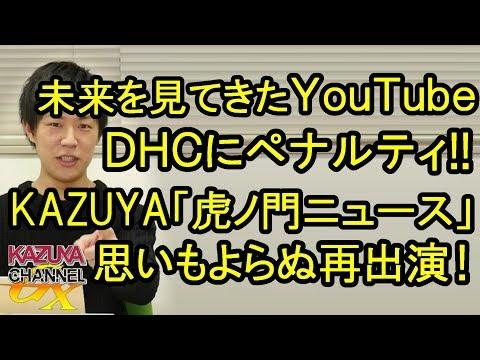 未来の放送でDHCテレビが理不尽ペナルティ!その筋の専門家(?)KAZUYAの予期せぬ「虎ノ門ニュース」再出演!