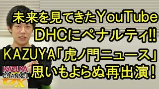 未来の放送でDHCテレビが理不尽ペナルティ!その筋の専門家(?)KAZUYAの予期せぬ「虎ノ門ニュース」再出演! thumbnail