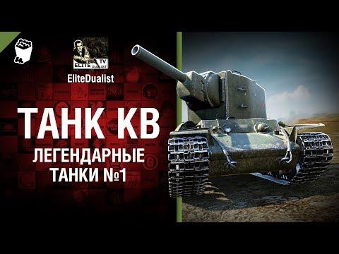 Танк КВ - Легендарные танки №1 - от EliteDualistTv [World of Tanks]
