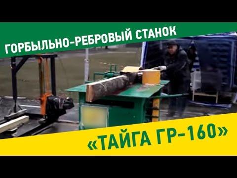 Станок горбыльно-ребровой гр-500. Цена: 81500 руб. Станок гр-500 применяется для переработки горбыля и получения обрезной доски.