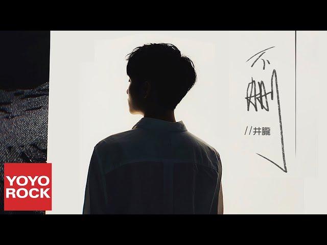 井朧《不刪》官方動態歌詞MV (無損高音質)