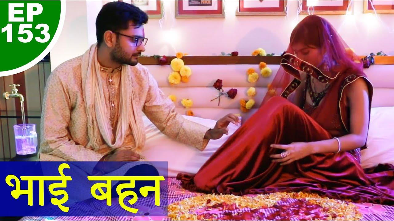 भाई - बहन   BHAI - BEHAN   Episode 153   Play Digital Originals