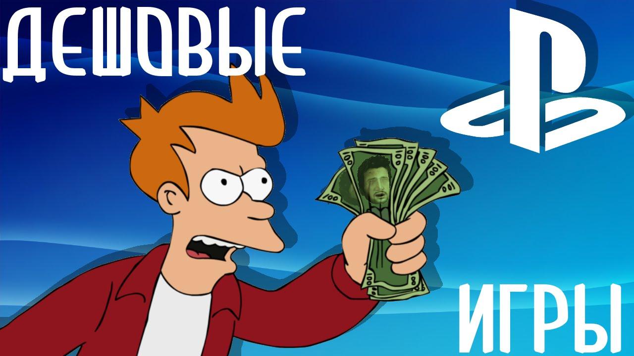 Как дешево купить PS4 - Недорогая Playstation 4 (Tax Free) - YouTube