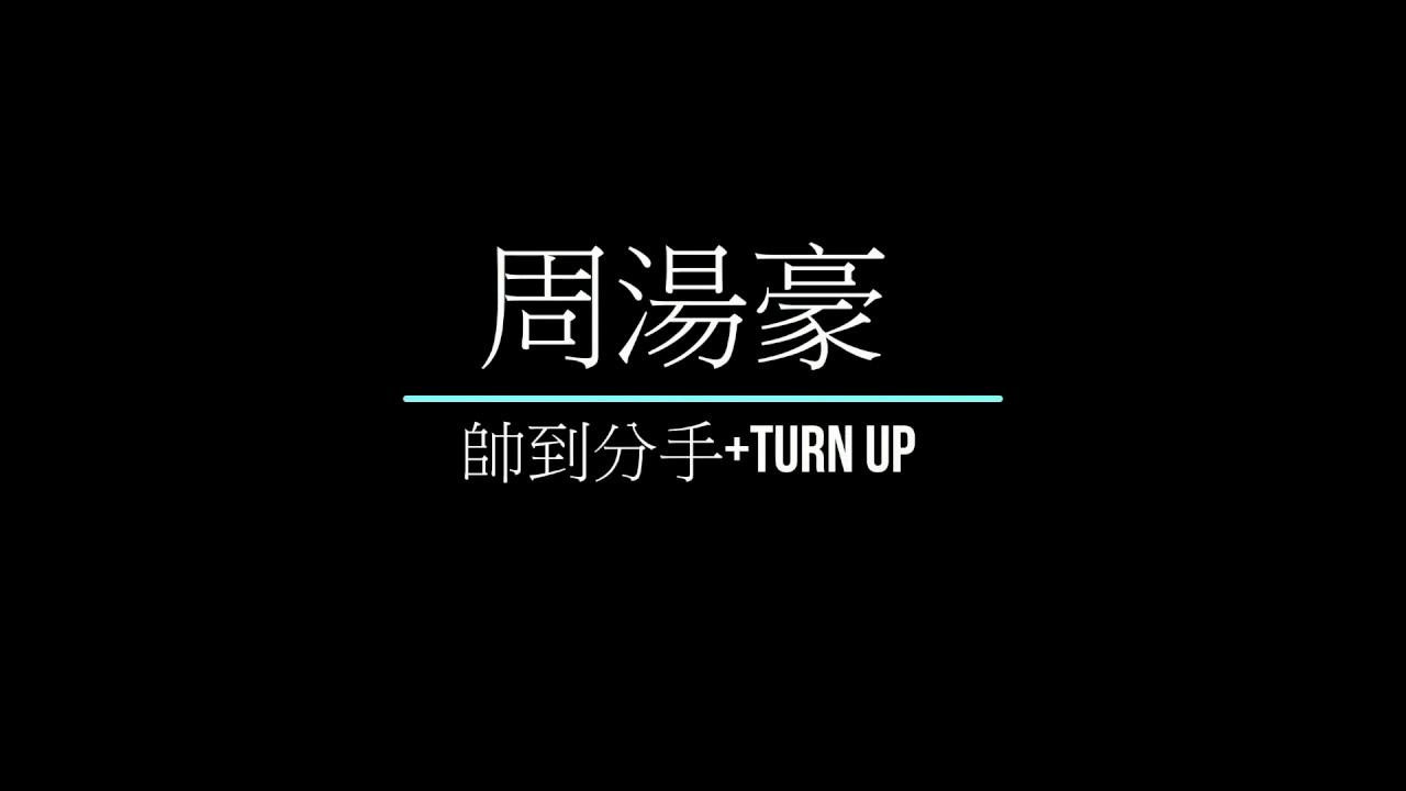周湯豪-帥到分手+TURN UP [歌詞] - YouTube