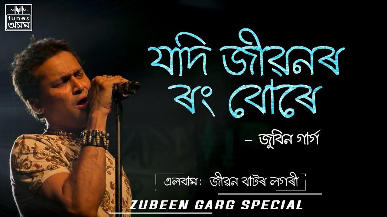 Download Jodi Jibonor Rong Bure | Zubeen Garg | Jibon Bator Logori | Assamese Song | Tunes Assam