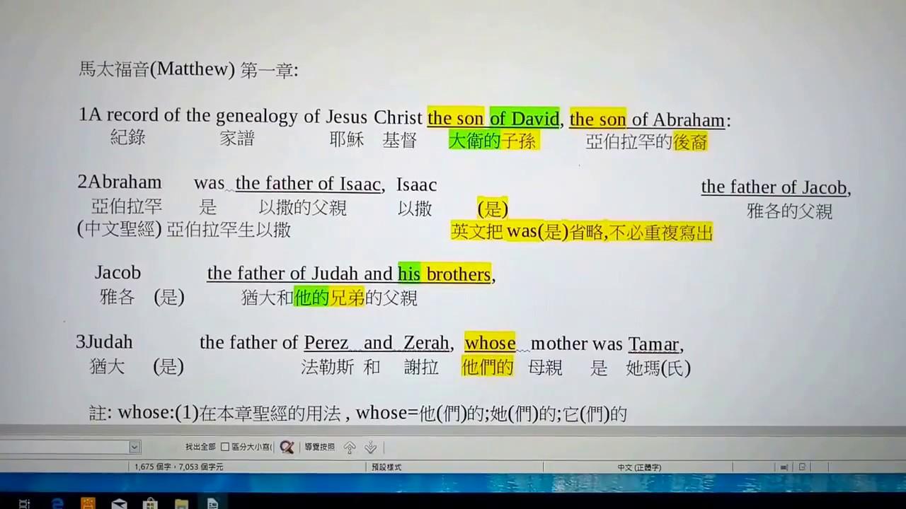 用中文和英文讀聖經(二) (馬太福音第一章:1-19) - YouTube