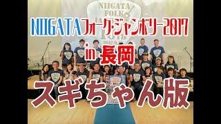 170729 NIIGATAフォーク・ジャンボリー2017ファイナル in 長岡 スギちゃ...