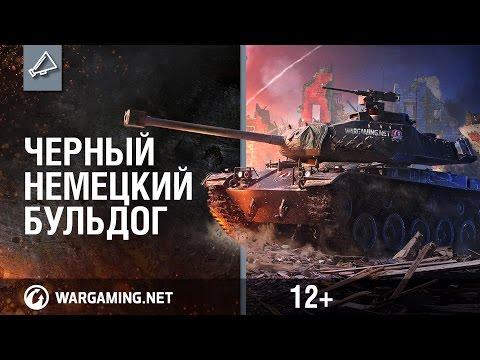 видео: m 41 90 gf: Черный немецкий бульдог [world of tanks]