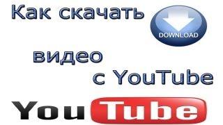 Как скачать видео с youtube(, 2013-05-21T10:45:12.000Z)