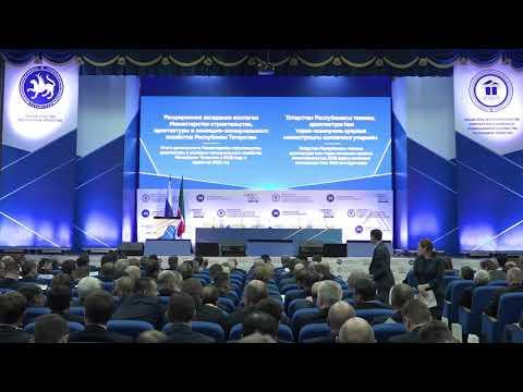 Расширенное заседание коллегии Министерства строительства, архитектуры и жилищно-коммунального хозяйства Республики Татарстан