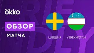 Швеция Узбекистан Обзор товарищеского матча 05 09 21
