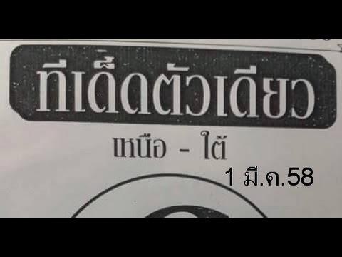เลขเด็ดงวดนี้ หวยซองทีเด็ดตัวเดียว 1/03/58