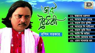 Download Video রশিদ সরকারের জীবনের শেষ গান ভাব বৈঠকী ❗ Vab Boithoki ❗Rosid Sarkar❗মুর্শিদী গান ❗ Sur Sangeet MP3 3GP MP4