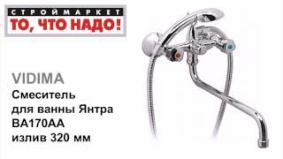 10 28 340214 Смеситель для ванны Янтра BA170AA