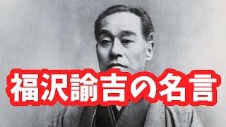 福沢諭吉の名言を集めました。彼は、幕末の武士であり、明治時代の思想...
