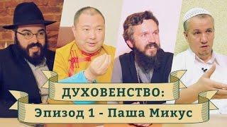 ДУХОВЕНСТВО: Эпизод 1 - Паша Микус
