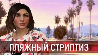 Пляжный стриптиз / GTA Online