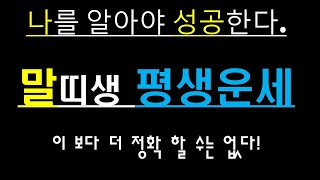 말띠,평생운세,좋은띠,나쁜띠,좋은해,나쁜해,(상담,010/4258/8864)